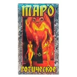 Карты Таро «Готическое»