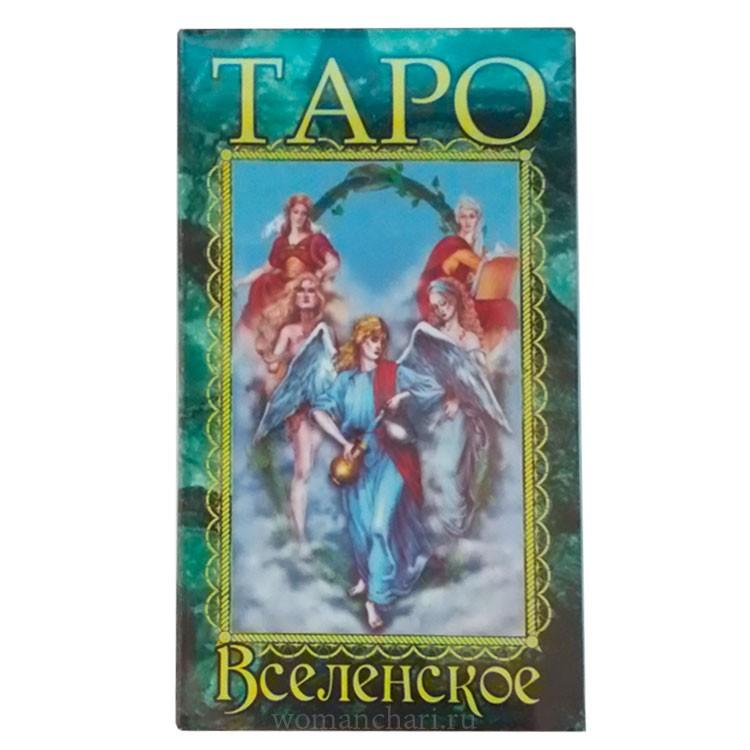 Карты Таро «Вселенское»